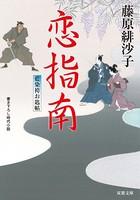 藍染袴お匙帖 6 恋指南