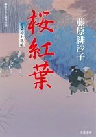 藍染袴お匙帖 7 桜紅葉
