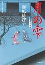 藍染袴お匙帖 8 月の雫
