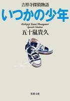 いつかの少年 吉祥寺探偵物語 5