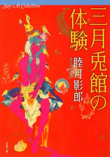 Say-Ai Collection 三月兎館の体験