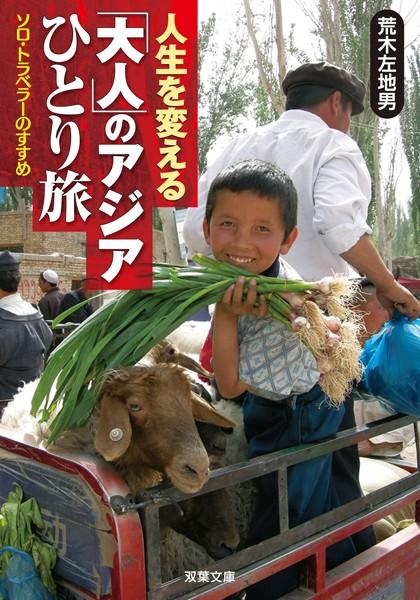 人生を変える 「大人」のアジアひとり旅