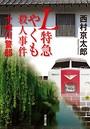 十津川警部 L特急やくも殺人事件