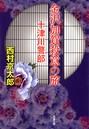 十津川警部 金沢加賀殺意の旅