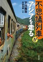 不思議列車がアジアを走る