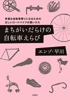 まちがいだらけの自転車えらび 幸福な自転車乗りになるための正しいロードバイクの買いかた