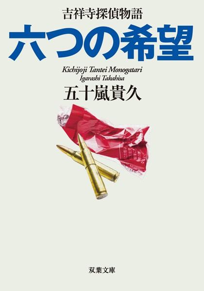 六つの希望 吉祥寺探偵物語 3