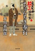 もんなか紋三捕物帳 1 ちゃんちき奉行