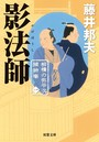 柳橋の弥平次捕物噺 1 影法師