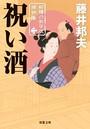 柳橋の弥平次捕物噺 2 祝い酒