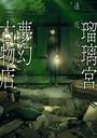 瑠璃宮夢幻古物店 3
