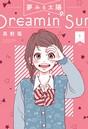 夢みる太陽 1