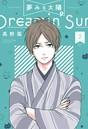 夢みる太陽 2