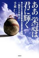 ああ栄冠は君に輝く〜加賀大介物語 知られざる「全国高校野球大会歌」誕生秘話
