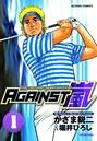 AGAINST嵐 1