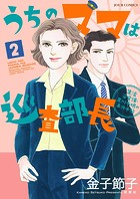 うちのママは巡査部長 生活安全課・黒川千明の事件手帖 2