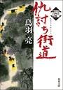 浮雲十四郎斬日記 3 仇討ち街道