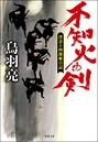 浮雲十四郎斬日記 4 不知火の剣