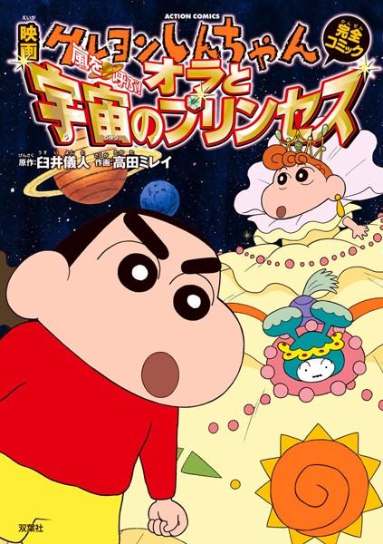 映画クレヨンしんちゃん 嵐を呼ぶ! オラと宇宙のプリンセス