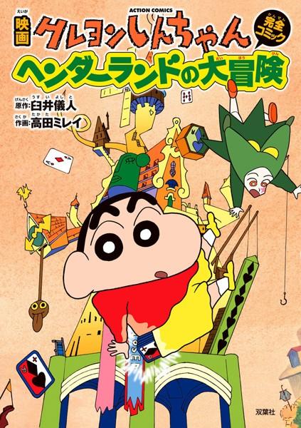 映画クレヨンしんちゃん ヘンダーランドの大冒険