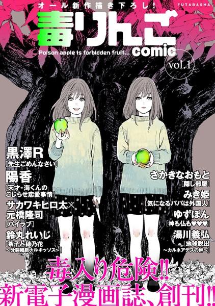 毒りんごcomic 1