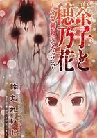茶子と穂乃花〜分裂細胞ナルキッソス〜 分冊版 1