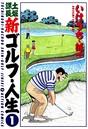 土堀課長 新ゴルフ・人生 1