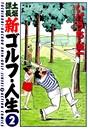 土堀課長 新ゴルフ・人生 2