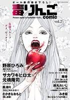 毒りんごcomic 2