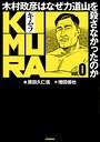KIMURA vol.0〜木村政彦はなぜ力道山を殺さなかったのか〜