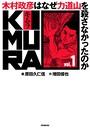 KIMURA vol.1〜木村政彦はなぜ力道山を殺さなかったのか〜