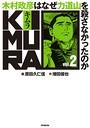 KIMURA vol.2〜木村政彦はなぜ力道山を殺さなかったのか〜