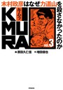 KIMURA vol.3〜木村政彦はなぜ力道山を殺さなかったのか〜
