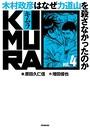 KIMURA vol.4〜木村政彦はなぜ力道山を殺さなかったのか〜