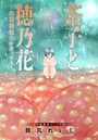 茶子と穂乃花〜分裂細胞ナルキッソス〜 分冊版 3