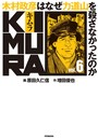KIMURA vol.6〜木村政彦はなぜ力道山を殺さなかったのか〜