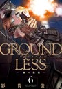 GROUNDLESS 6 ―豚の鉄槌―