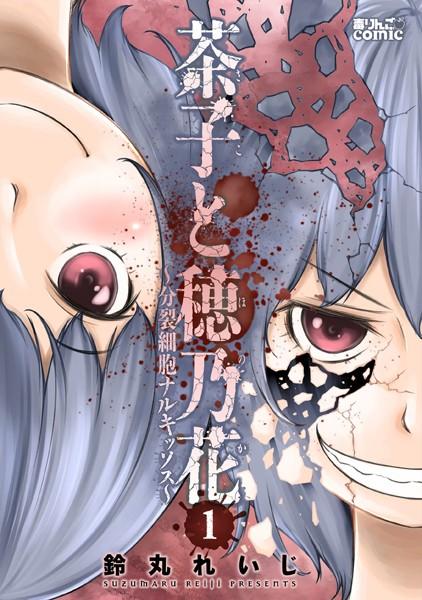 茶子と穂乃花〜分裂細胞ナルキッソス〜 1