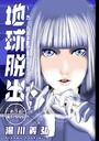 地球脱出〜カルネアデスの絆〜 分冊版 3