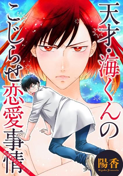 天才・海くんのこじらせ恋愛事情 分冊版 6