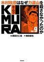 KIMURA vol.9〜木村政彦はなぜ力道山を殺さなかったのか〜