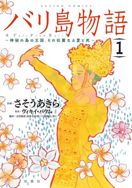 バリ島物語 〜神秘の島の王国、その壮麗なる愛と死〜 1