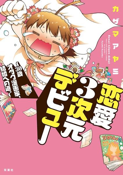 恋愛3次元デビュー 〜30歳オタク漫画家、結婚への道。〜