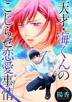 天才・海くんのこじらせ恋愛事情 分冊版 7