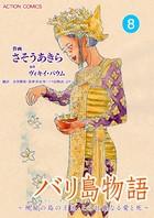 バリ島物語 〜神秘の島の王国、その壮麗なる愛と死〜 8