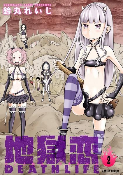 地獄恋 DEATH LIFE 2