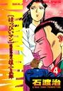 HAPPY MAN 爆裂怒濤の桂小五郎 4