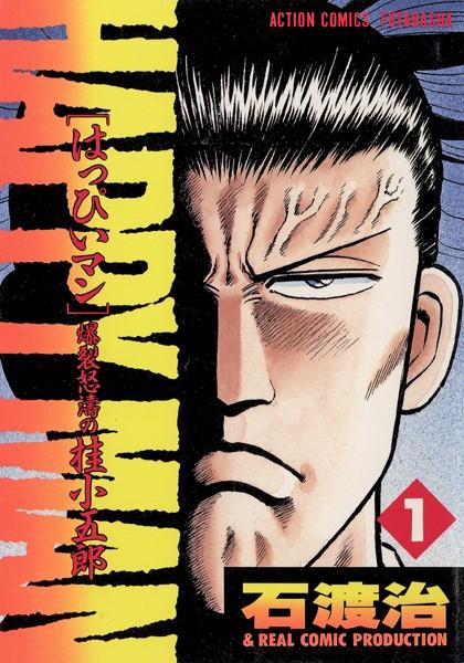 HAPPY MAN 爆裂怒濤の桂小五郎 1