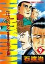 HAPPY MAN 爆裂怒濤の桂小五郎 9