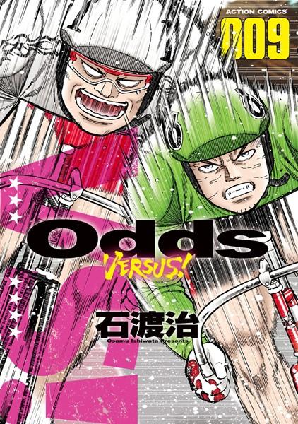 Odds VS! 9